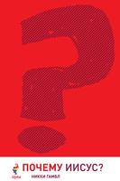 «Почему Иисус?», Никки Гамбл – евангелизационная брошюра