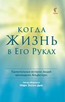 «Когда жизнь в Его руках», сборник Марка Элсона Дью
