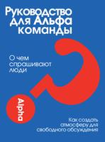 Брошюра для лидеров и помощников Альфа Курса