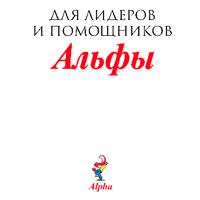 «Видео-семинар для лидеров и помощников Альфы» (DVD)