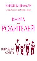 «Книга для родителей» Никки и Шила Ли