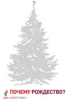 «Почему Рождество?», Никки Гамбл