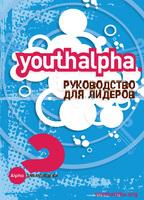 Альфа для молодежи. Руководство для лидеров.